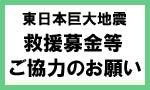 東日本巨大地震、救援募金のお願い