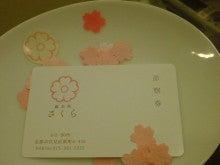 sachiのブログ-20110315162413.jpg