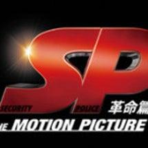 【SP 革命篇】