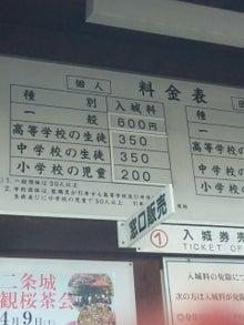 京都いいトコ 素敵観光 -110309_083016.jpg