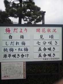 京都いいトコ 素敵観光 -110309_082942.jpg