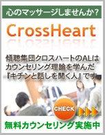 $blog _ クロスハート