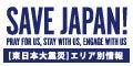 『 今 天 的 今 天 』-save japan!