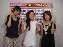 関西テレビ「あっぷ&UP」