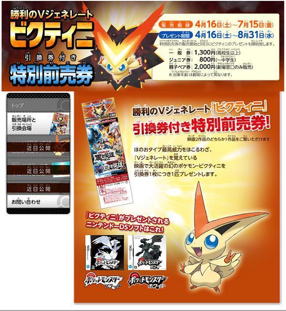 ポケモン映画|Pokemon-Room