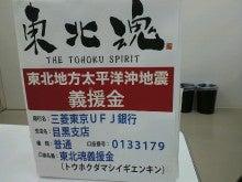 サンドウィッチマン 伊達みきおオフィシャルブログ「もういいぜ!」by Ameba-2011031616500000.jpg