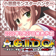 A.G.II.D.C. ~あるぴじ学園2.0 サーカス史上最大の危機!?~