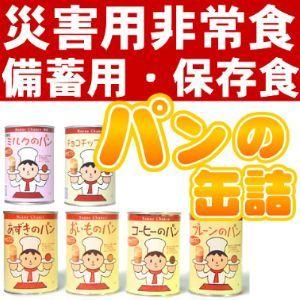 こちら『いいモノ』情報局-パンの缶詰6種類12個セット