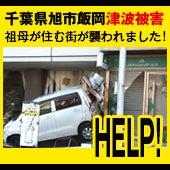飯岡津波被害ボランティアtsunami2011