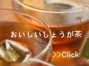 おいしい しょうが茶
