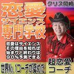 クリス岡崎ブログ 世界NO1コーチが推薦する日本NO1成功コーチ