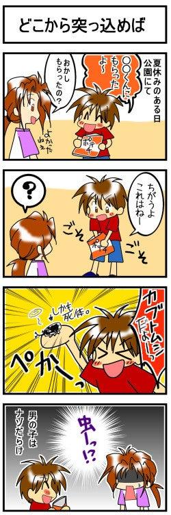 小菅さんちのゴタゴタ日記