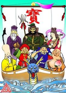 参寶会-宝船