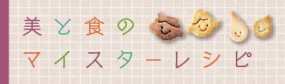 $ティナロサ tinarosa マイスターのブレンドLife | おもてなtea-ティナロサ 美と食のマイスターブログ