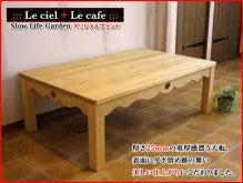 $カントリー家具・カントリー調ナチュラル家具【Slow Life Garden】-カントリー家具こたつテーブル