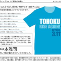 東日本災害支援チャリ…