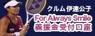 $伊達公子オフィシャルブログ ~Always Smile~