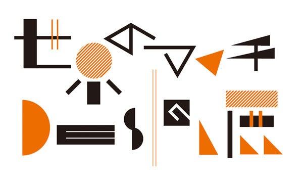 トランクノート-世界のマッチデザイン展01