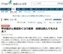 社長ブログ|WEBマーケティングのファブリッジ【今は原発事故関連の記事】-ヨウ素の記事