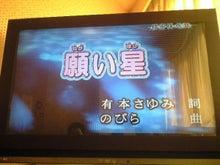 Shumusix Official Blog-願い星カラオケ