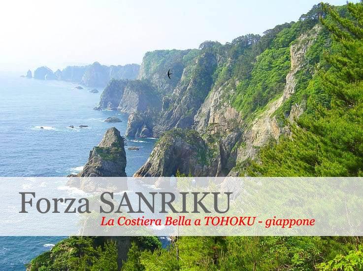 【彼女の恋した南イタリア】 ~ diario-forza SANRIKU