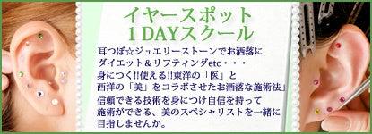 たった1日で貴方もセラピストになれる!!~1DAYスクールに全国よりお問い合わせ殺到中!!~