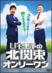 DVD「北関東オンリーワン」