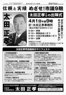 太田正孝 オフィシャルブログ「ハマッ子の眼」Powered by Ameba