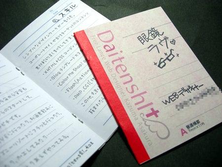 aitenshI+/あさくらかずま 2010ノート型名刺