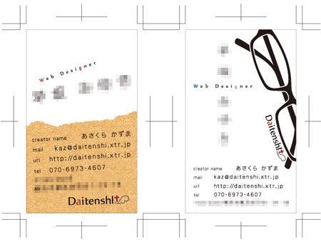 DaitenshI+/あさくらかずま 2010名刺