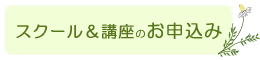 ハーバル・モモ(園藤祐子)のさいたまハーブ便り-ハーブ