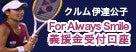 伊達公子オフィシャルブログ ~Always Smile~