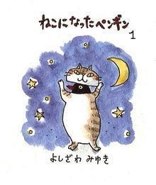 $イラストレーター吉沢深雪・くろまめ広場-ねこになったペンギン