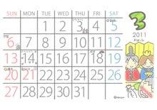 なっちゅ新聞チラシ-3月カレンダー
