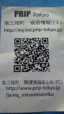 菅野浩孝ブログ 大好きっ流山市!~わくわく奮闘日記~-2011032215410000.jpg