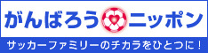 $Z LOVERS(ジーラバーズ)公式ブログ-頑張ろう日本