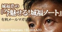 $城福浩 オフィシャルブログ 「Moving Football」 Powered by Ameba-有料メルマガ「今魅せる!城福ノート」