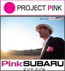 LOVE&COMMUNICATION!-PINKSUBARU