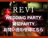 REVI BRIDAL オフィシャルブログ