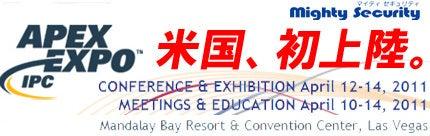 さんらいとの冒険(晃立工業オフィシャルブログ)-IPC APEX EXPO