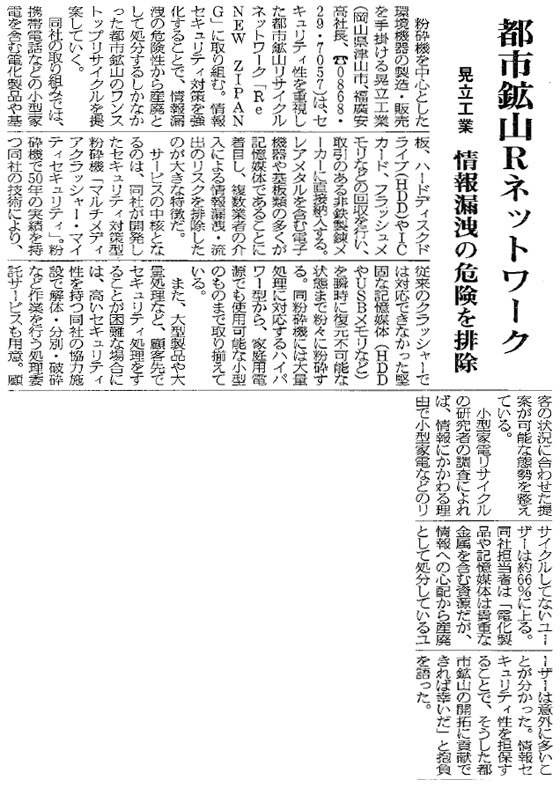 さんらいとの冒険(晃立工業オフィシャルブログ)-資源循環新聞