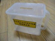 「ひろんぐー」の つぶやき @名古屋-募金箱