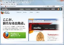 なになに関連記 ~なに、から、波ダッシュ-Firefox 4Firefox 4