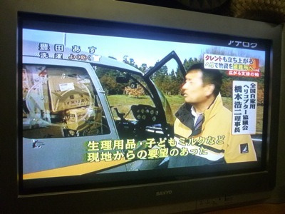 $【空から支援!】全国自家用ヘリコプター協議会(HCJ)