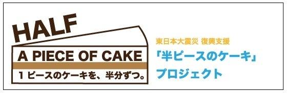 $手焼きミルクレープのペーパームーン-半ピースのケーキ