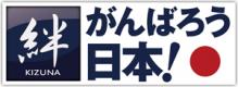 絆 がんばろう日本!