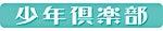$郷愁のイラストレーション-290X150少年倶楽部