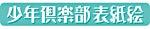$郷愁のイラストレーション-29X150少倶表紙絵
