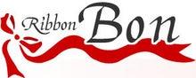 $リボンのボンのブログ-リボンのボンロゴ