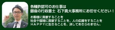 環境系行政書士への道~「あきらめたらそこで試合終了ですよ」 東京銀座-中央区,銀座,行政書士,NPO,一般社団法人